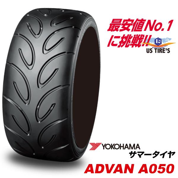 アドバンA050