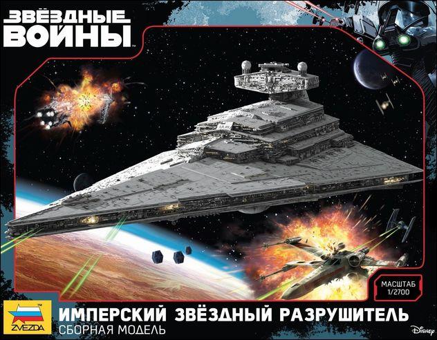 Zvezda Star Wars Destroyer ズベズダ スターウォーズ デストロイヤー 1/2700