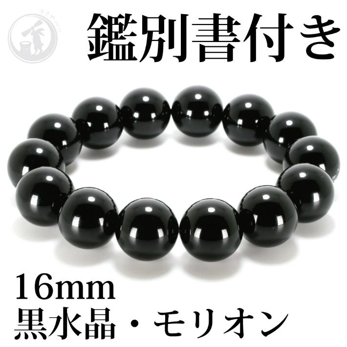 鑑別書付き 天然 黒水晶 モリオン 16mm ブレスレット