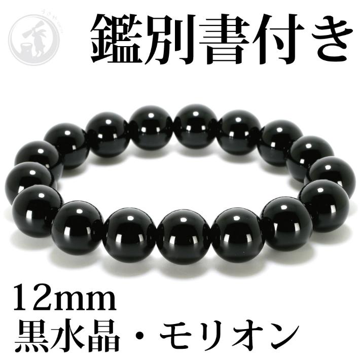 鑑別書付き 天然 黒水晶 モリオン 12mm ブレスレット