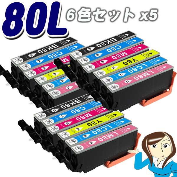 EP-807AB インクIC6CL80L エプソン互換インクカートリッジ 6色セットx5セット