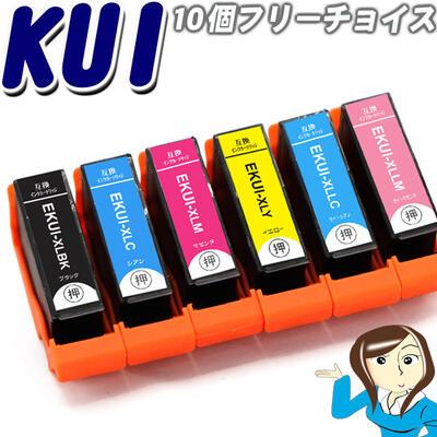 KUI エプソンインク 互換インクカートリッジKUI-6CL-L 増量6色 10個フリーチョイスepson クマノミ 6色セット プリンターインクEP-879AB EP-879AR EP-879AW EP-880AB EP-880AN EP-880AR EP-880AW EP-879AR EP-879AW