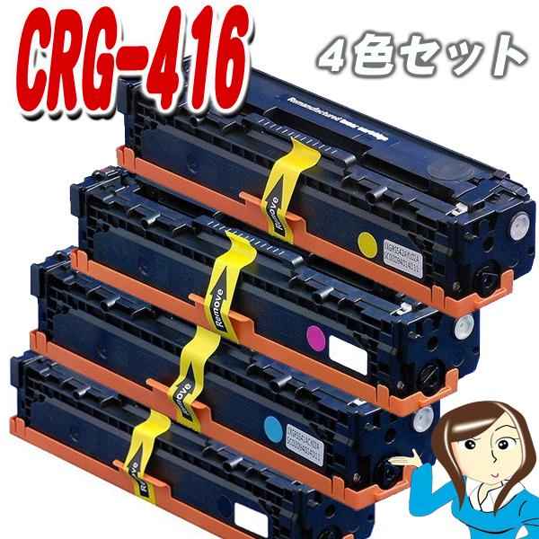 キャノン トナーカートリッジ CRG-416 4色セットsatera レーザ ービームプリンター