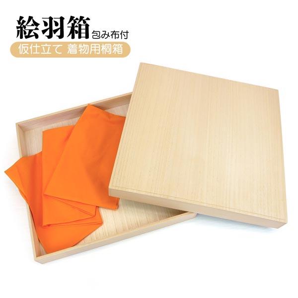 【メーカー取り寄せ品】着物用の桐箱 絵羽箱 衣装箱 厚さ5.5cm  収納 gift-03
