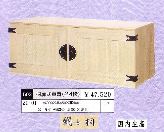 国内生産 桐扉式箪笥 着物用タンス <高さ400>1個 ki-503【代引き不可】
