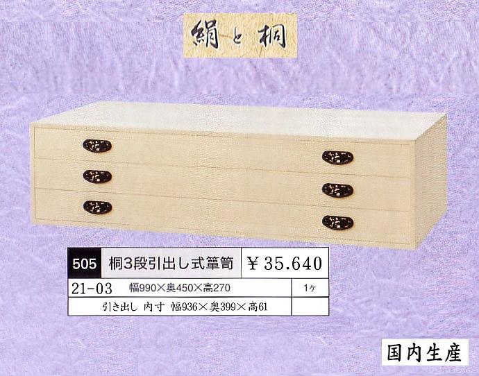 国内生産 桐箪笥 着物用タンス <高さ270>1個 ki-505【代引き不可】