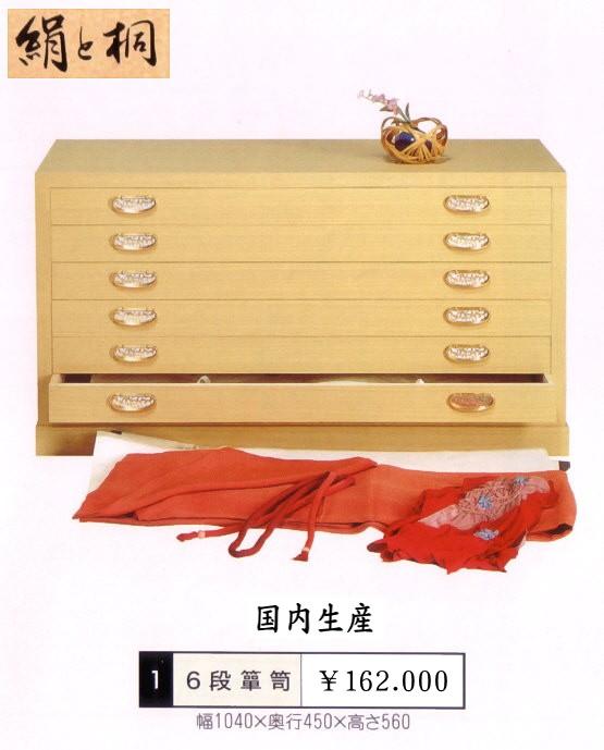 逸品 最高級 桐箪笥 6段タンス <高さ560>1個 ki-001 【代引き不可】