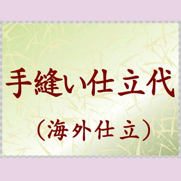 黒留袖の海外手縫い仕立代 黒留袖の手縫い仕立代< 海外手縫い仕立>湯のし・胴裏・比翼・紋代込み