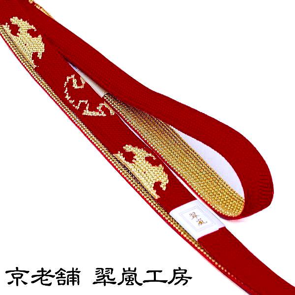 特選品 2020 新作 京くみひも 平 宅送 帯締め oj-051 成人式 赤 振袖用 日本製 翆嵐工房