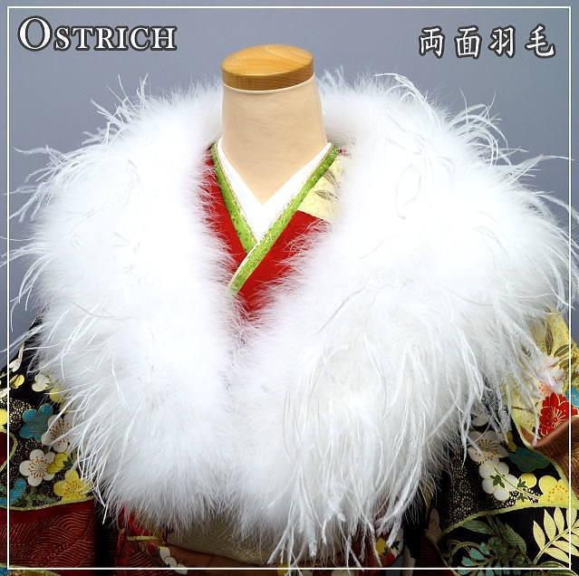 両面 羽毛ショール オーストリッチ sh-018 ストール 振袖 成人式 お正月【楽ギフ_メッセ】