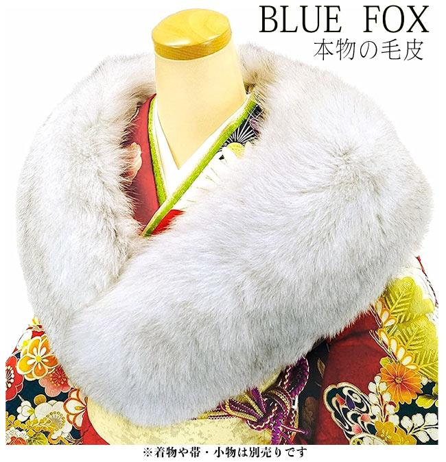 ブルーフォックスショール グレー 本物毛皮 ブルーフォックスファー sh-001 振袖 成人式【楽ギフ_メッセ】