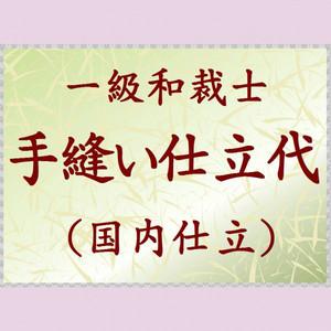 色留袖の国内手縫い仕立代 色留袖の手縫い仕立代 国内手縫い仕立 湯のし 美品 胴裏 比翼 紋代込み 流行