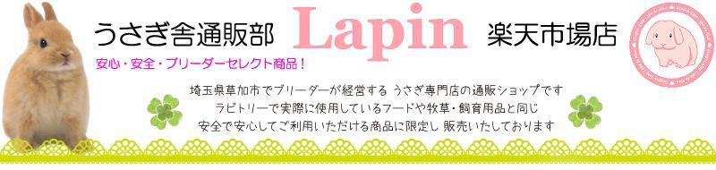 うさぎ舎通販部Lapin 楽天市場店:うさぎ・草食動物用品専門店