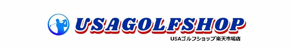 USAゴルフショップ楽天市場店:ゴルフクラブをUSAから直輸入、キャロウェイ・テーラーメイド・ツアーAD.