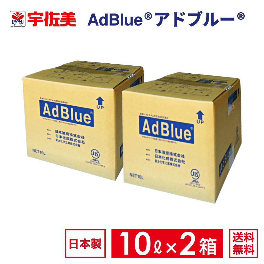 尿素水 アドブルー 10L 出群 送料無料 ノズルホース付き 日本液炭 2箱 格安店