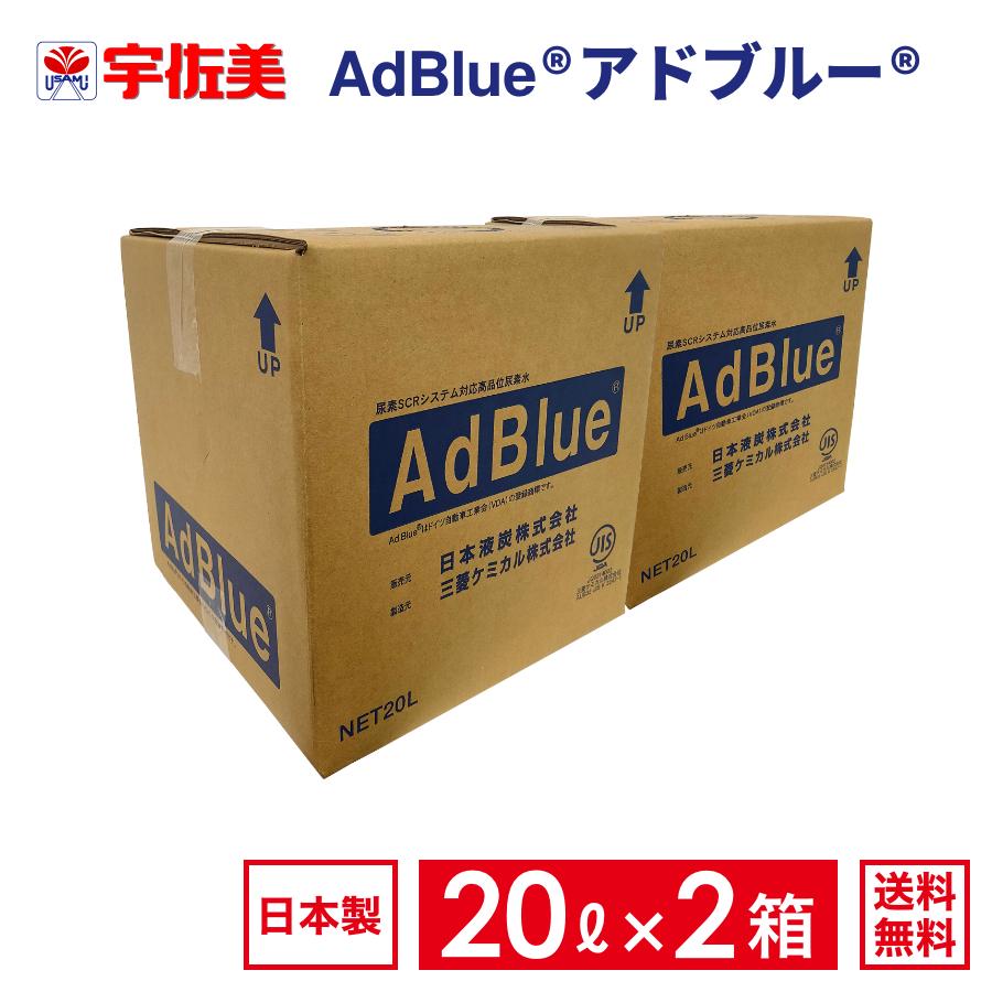 尿素水 アドブルー 20L 送料無料 ノズルホース付き 新作からSALEアイテム等お得な商品 満載 新作通販 2箱 日本液炭