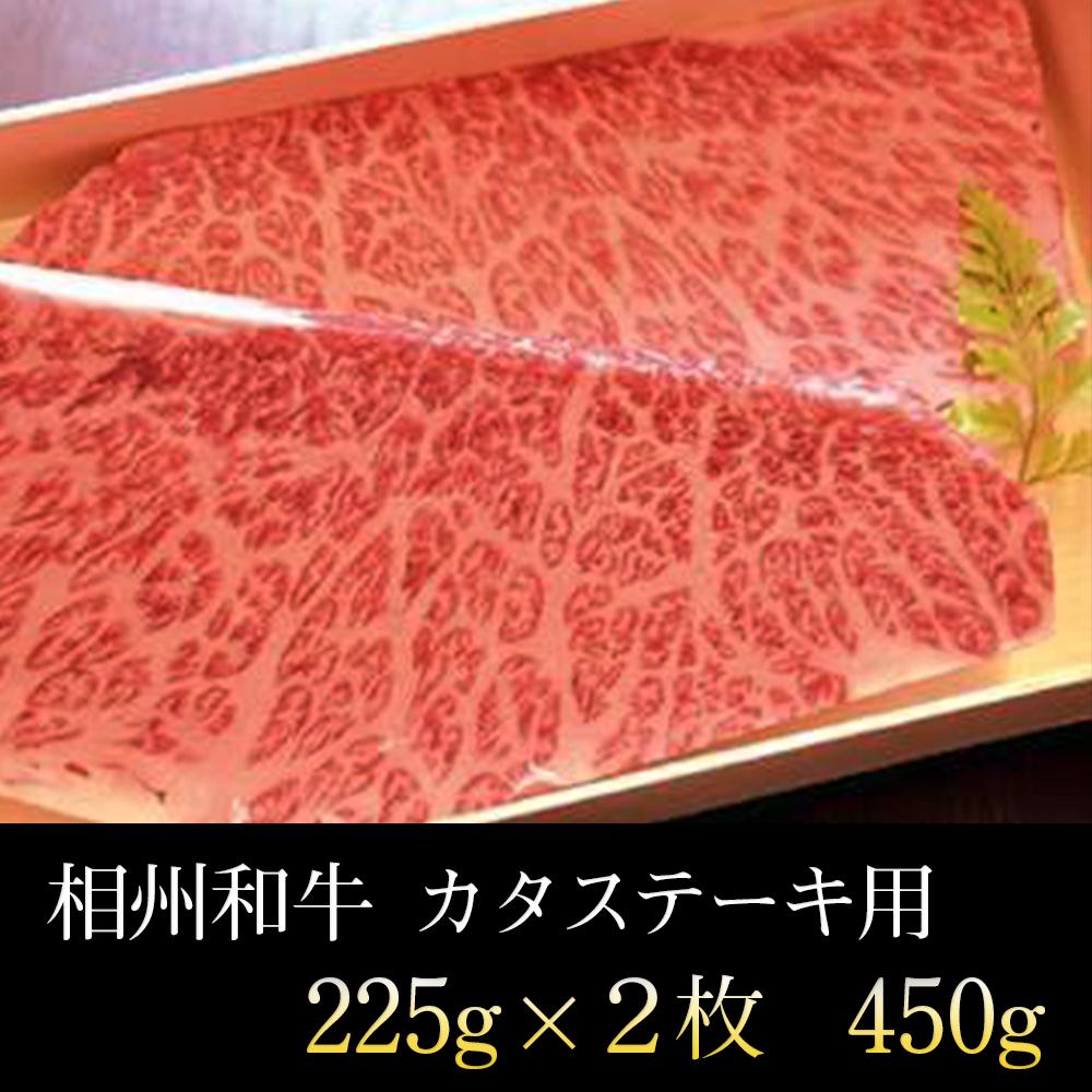 【ポイント最大10倍&送料無料】お中元 相州和牛カタステーキ用 450g