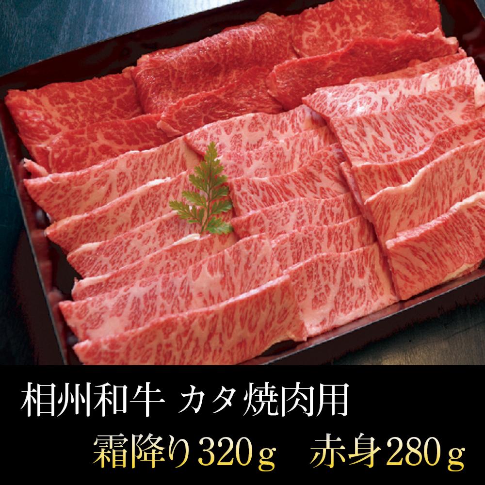 【ポイント最大10倍&送料無料】お中元 相州和牛カタ焼肉用 霜降り320g 赤身280g