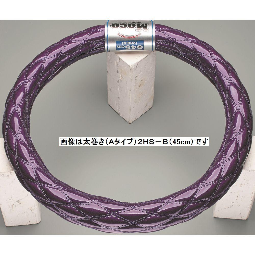 幅約58mmのしっかり握れる太巻きハンドルカバー ダブルステッチモコモコA型ハンドルカバー 本体色:ロイヤルパープル 糸色:パープル