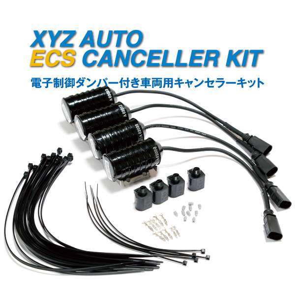 XYZ車高調 キャデラック CTS X322# 用 電子制御ダンパー キャンセラー キット