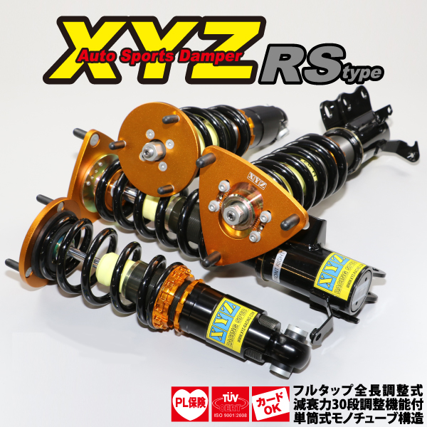 XYZ 車高調 RS Type インプレッサ WRX STi GRB GRF GVB GVF スバル RS-SU10 フルタップ車高調 全長調整式車高調 30段階減衰力調整付車高調