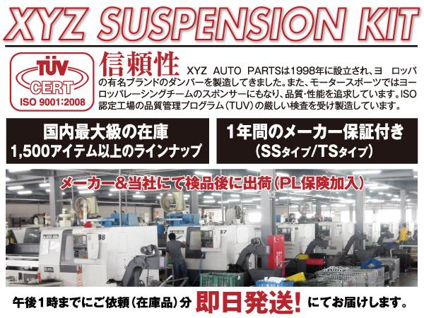 XYZ 車高調 PORSCHE ポルシェ 987 ケイマン SS-PO06 フルタップ車高調 全長調整式車高調 30段階減衰力調整付車高調