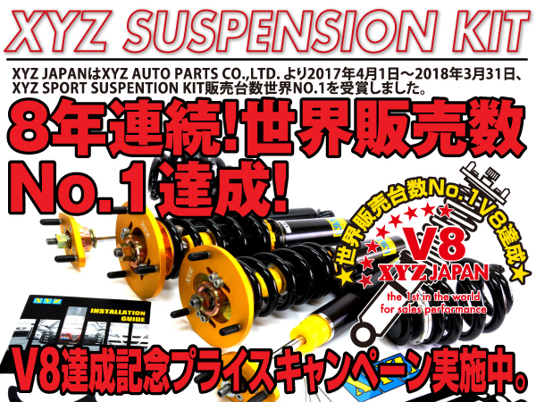 XYZ car high pitch SS Type-IMP VW ザビートル (16C) Multilink SS-VO02-4  Volkswagen full tap car high pitch full length adjustment-style car high