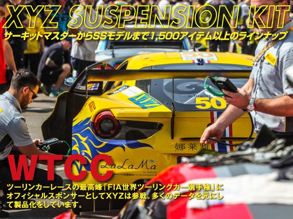 【XYZ車高調】RSType【LANCIA】ランチアデルタインテグラーレ[RS-LA01]30段階減衰力調整付車高調,全長調整式車高調,フルタップ車高調