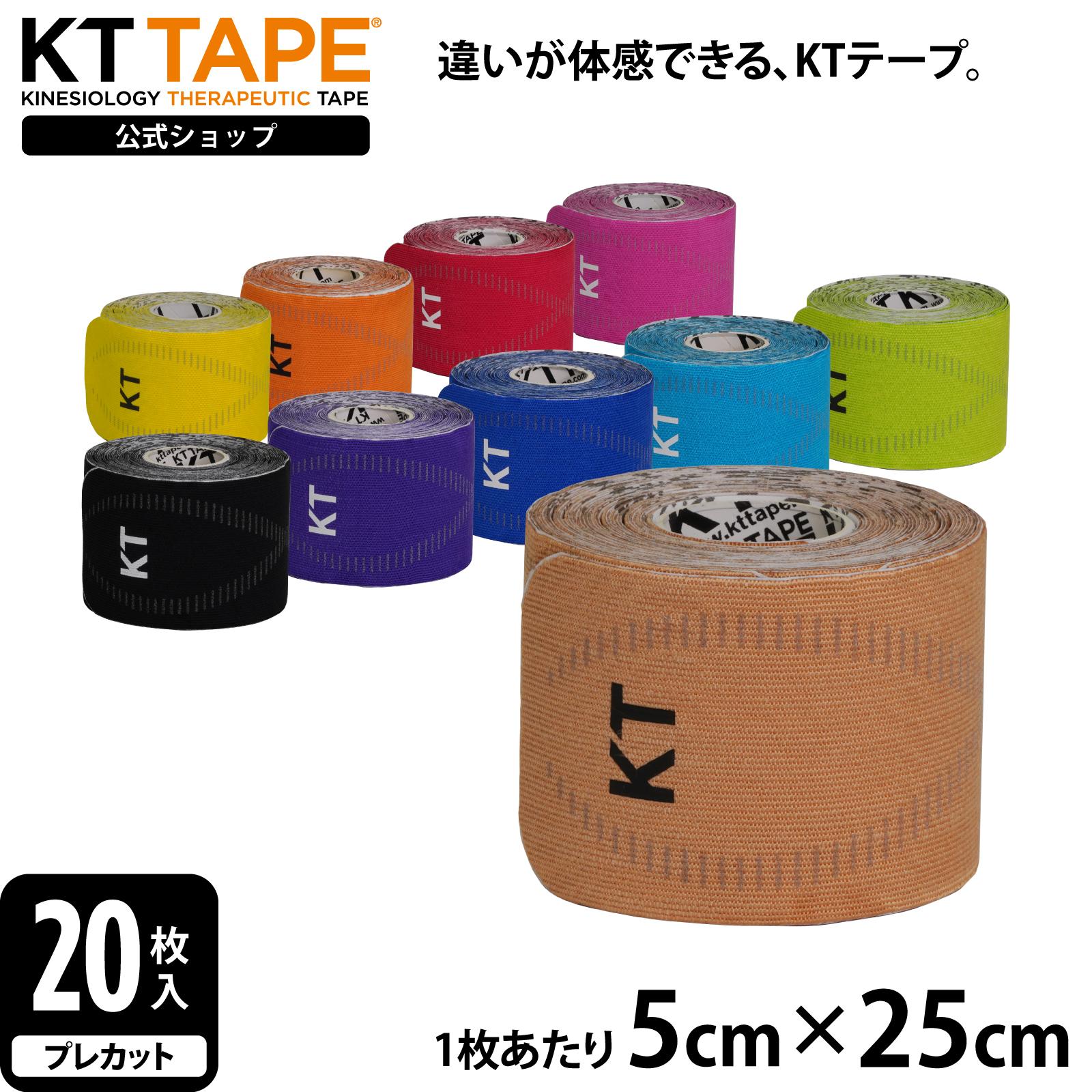 KT TAPE ケイティテープ PRO20 KTPR20 キネシオロジーテープ テーピング 合成繊維 超人気 粘着 伸びる 長持ち ランニング ゴルフ 毎日がバーゲンセール 力 しなやか スポーツ 耐久性 しわになりにくい サポート