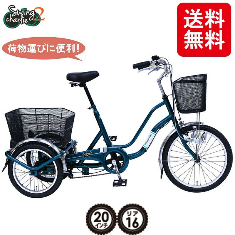スイングチャーリー2 (SWING CHARLIE) 三輪自転車 20インチ シングルギア ティールグリーン MG-TRW20E おしゃれ 運搬 ミムゴ 【送料無料】 【代引不可】