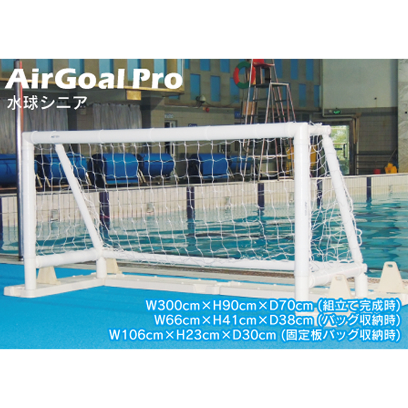 AirGoal エアゴール 水球シニア No.AN-W0390B メーカー保証 1年 水球用 ゴール 空気 組立簡単 エアゴールスポーツシリーズ フG 送料無料 代引不可