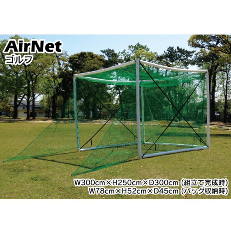 AirCage Home メーカー保証 エアケージ ネット ホーム 組立簡単 [AN-G3025] メーカー保証 1年 ゴルフ等 練習 ネット 空気 組立簡単 持ち運び 楽 フG [送料無料][], 【サイズ交換OK】:4641dac7 --- alta-it.ru