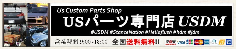 Us Custom Parts Shop USDM:USカスタムパーツ、海外カーパーツ取り扱い専門店