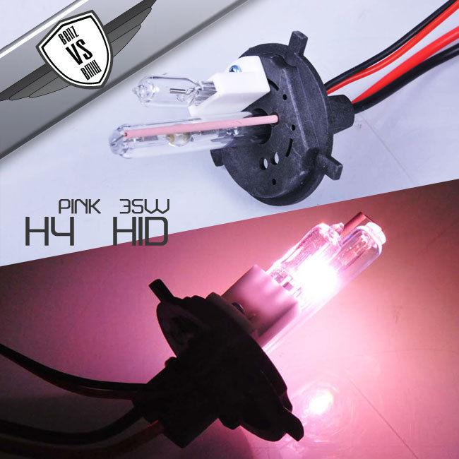 USパーツ ビジョンH4 HID変換キットハイローHI LOピンク35ワットデジタルバラストペア Vision H4 HID Conversion Kit High Low HI LO Pink 35watt Digital Ballast In Pair