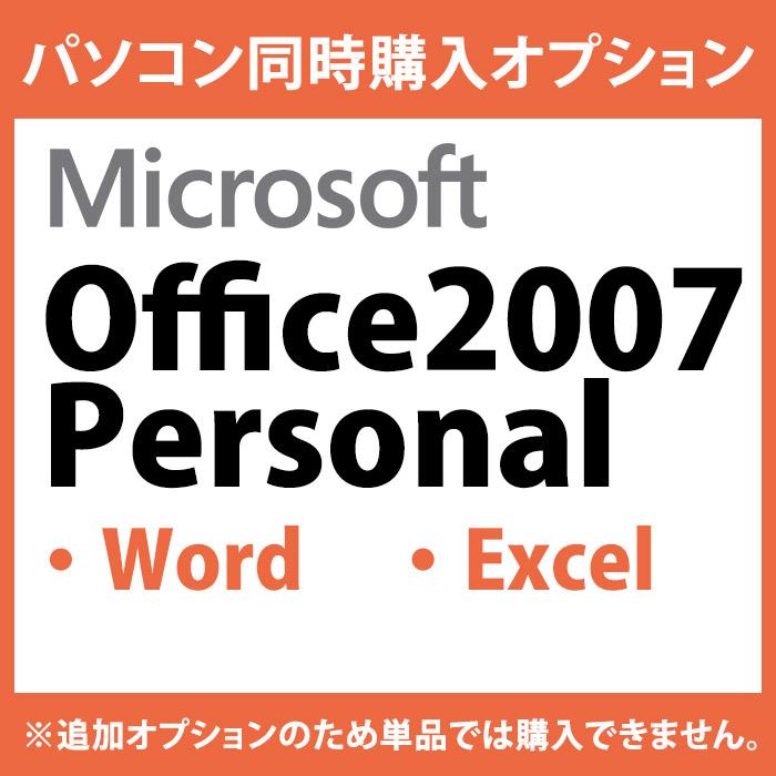 パソコン買ったらエクセル・ワードも!Microsoft【Office2007/Personal】(Word/Excel)★インストールしてお届け★パソコン本体を購入された方の為の追加オプションです(マイクロソフト オフィス/ワード・エクセル) P20Feb16