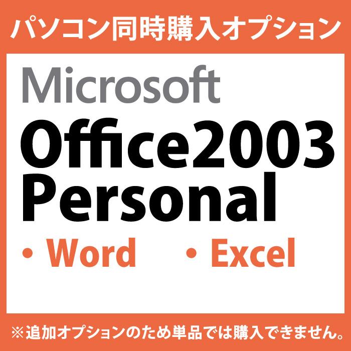 パソコン買ったらエクセル・ワードも!Microsoft【Office2003/Personal】(Word/Excel)★インストールしてお届け★パソコン本体を購入された方の為の追加オプションです(マイクロソフト オフィス/ワード・エクセル) P20Feb16