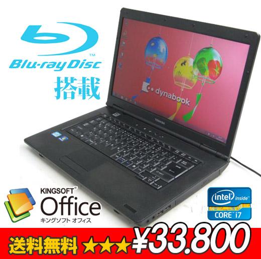 中古ノートパソコン Windows10 東芝 Satellite B550/B オフィス付き 無線LAN ブルーレイ Corei7 メモリ4GB HDD320GB 15.6型液晶 中古パソコン 中古PC