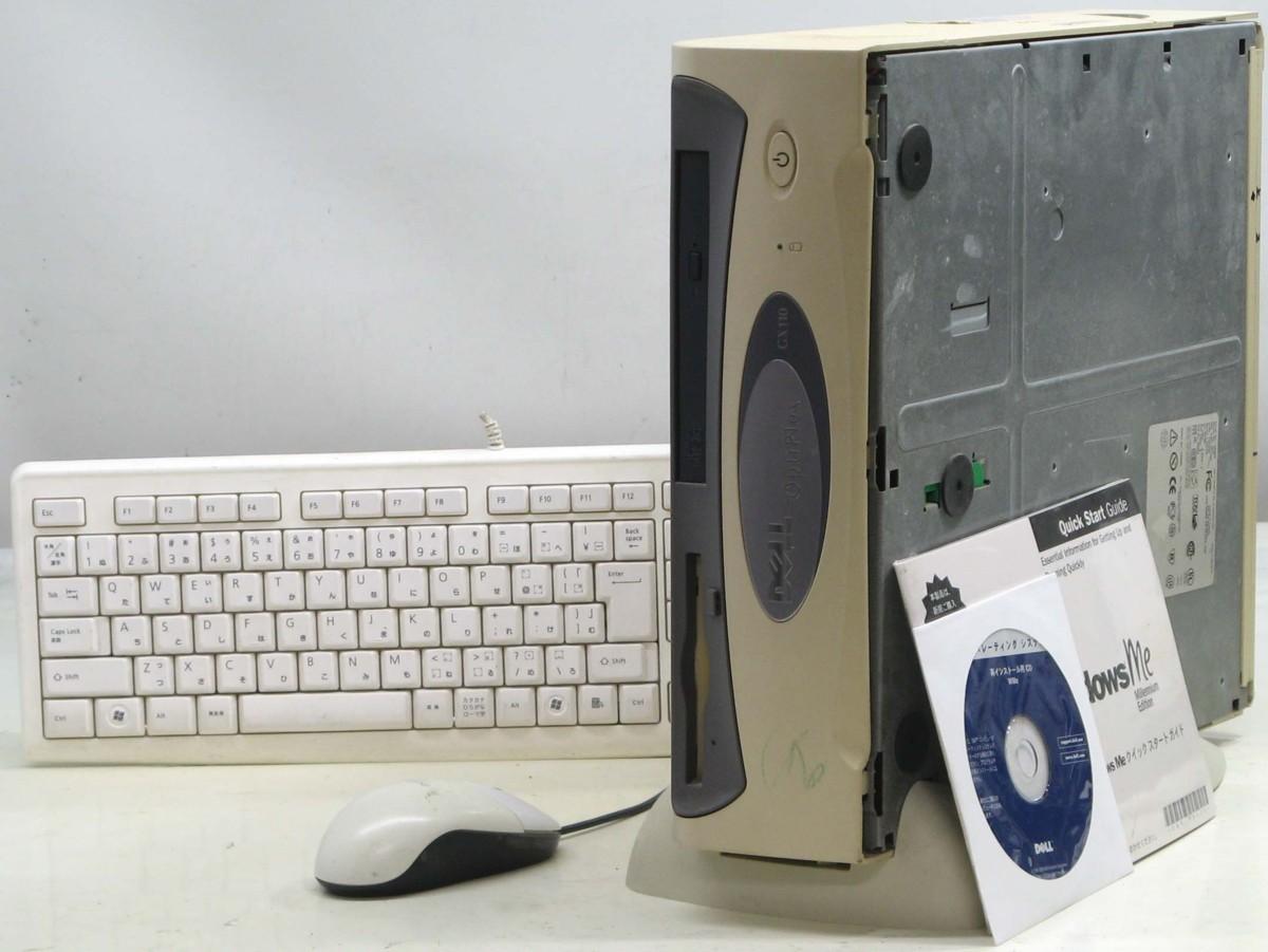 中古デスクトップパソコン DELL Optiplex GX110(デル WindowsME)【中古】【中古パソコン/中古PC】