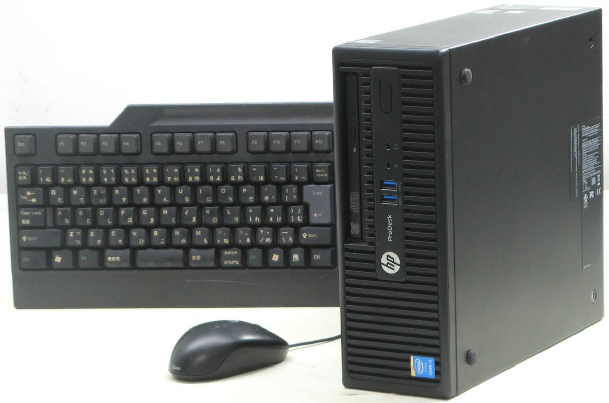 中古デスクトップパソコン HP ProDesk 400 G2.5 SFF 4170(ヒューレット・パッカード Windows10 Corei3)【中古】【中古パソコン/中古PC】