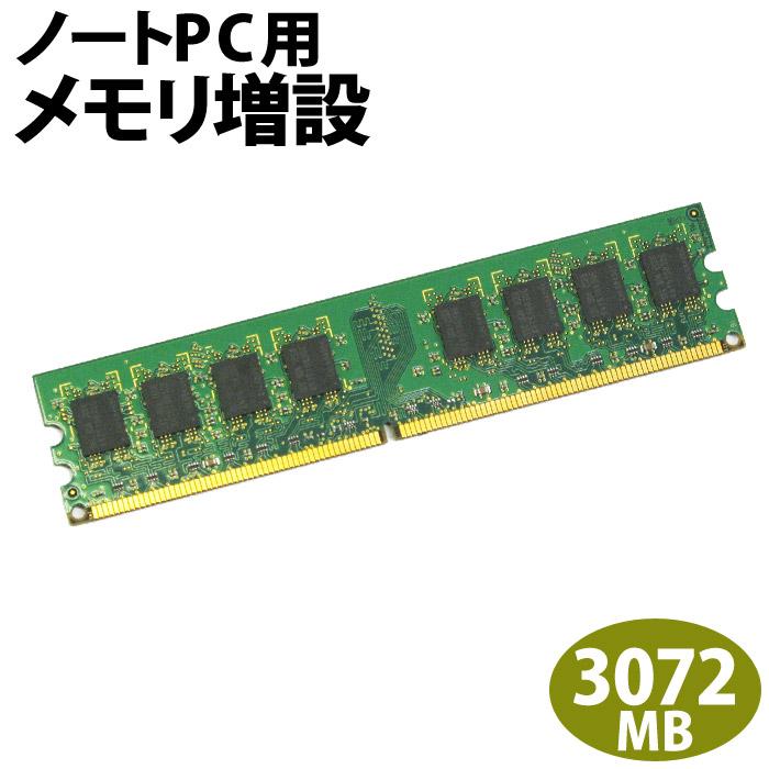 メモリー増設【ノートパソコン専用】3072MB/PC本体をご購入時に追加できるオプションです