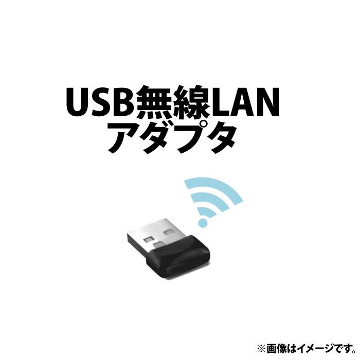 802.11bgn対応 USB無線LANアダプタ 2020 パソコンが無線LAN内蔵じゃないなら コレで解決 売れ筋ランキング パソコン本体を購入された方の為の追加オプションです