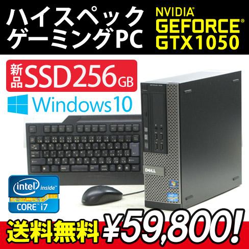 【ゲーミングPC】新品SSD搭載!
