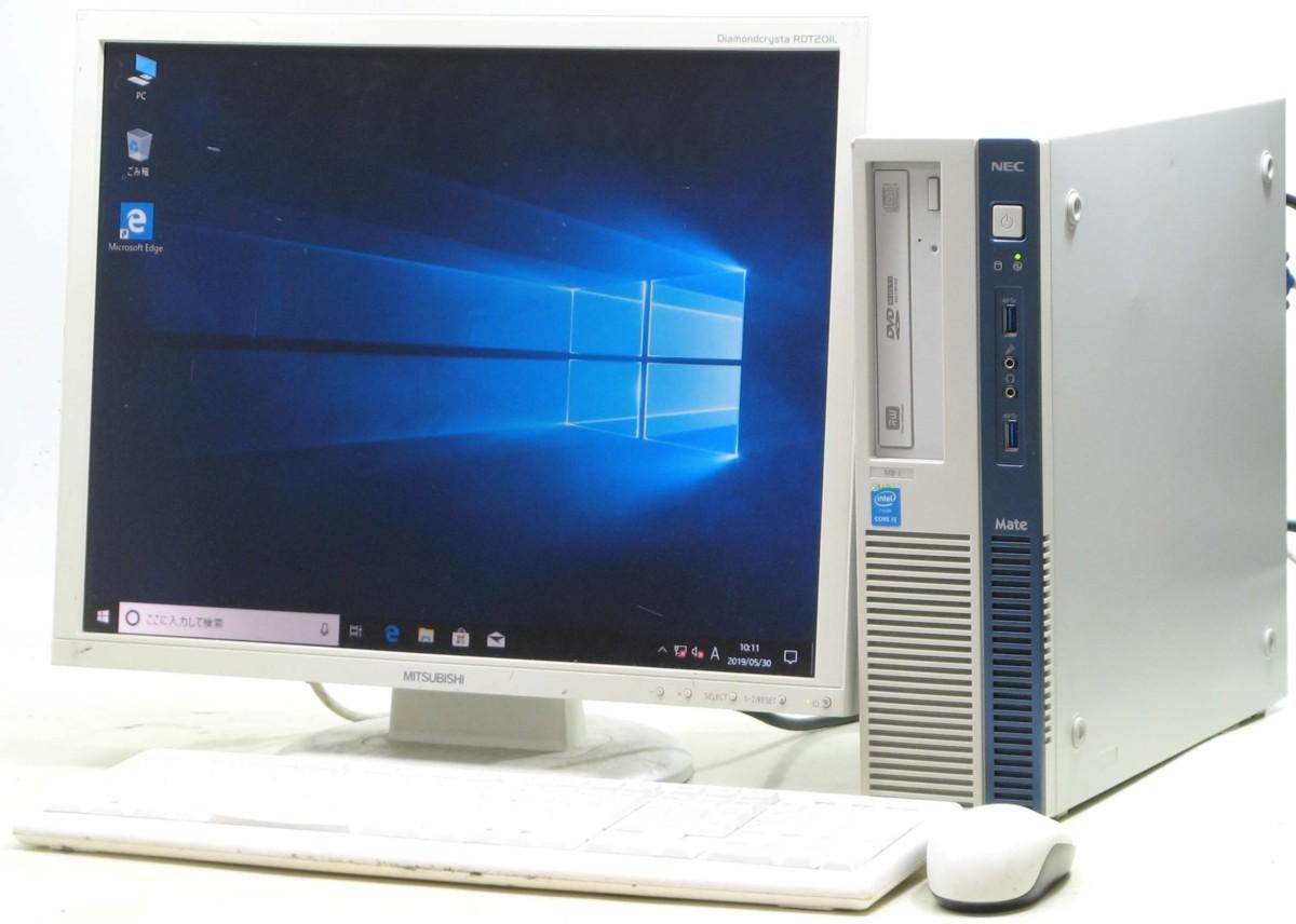 中古 パソコン デスクトップ pc NEC PC-MK33MBZDJ 液晶モニター 20型 20インチ セット Windows10 Corei5 メモリ4GB HDD500GB DVDスーパーマルチ 【中古】