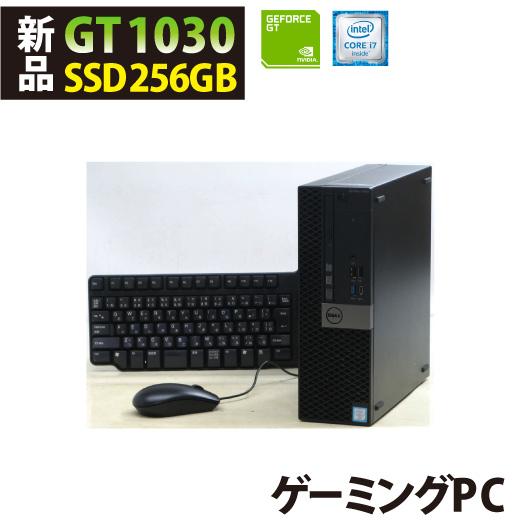 ゲーミングPC 新品グラボ GeForce GT 1030 新品SSD256GB DELL Optiplex 7050-6700SF デル Windows10 第6世代 Corei7 メモリ8GB SSD256GB グラフィックボード GeForceGT1030 HDMI DVDスーパーマルチ 中古パソコン 中古PC