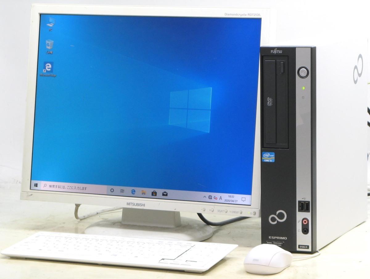 【初期設定済み!すぐ使える】 中古 パソコン デスクトップ 20型 20インチ 液晶モニター セット 富士通 ESPRIMO D582/E FMVDJ3A0E1 Windows10 Corei5 メモリ4GB HDD250GB 中古PC 【中古】