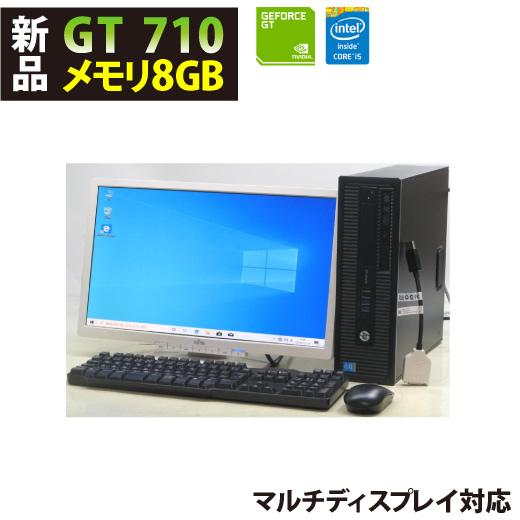 新品グラボ GeForce GT 710 HP Elitedesk 800 G1 SFF-4590 20W液晶セット ヒューレット・パッカード Windows10 Corei5 メモリ8GB HDD500GB グラフィックボード GeForceGT710 マルチディスプレイ 最大6画面対応 HDMI DVDスーパーマルチ 中古パソコン 中古PC