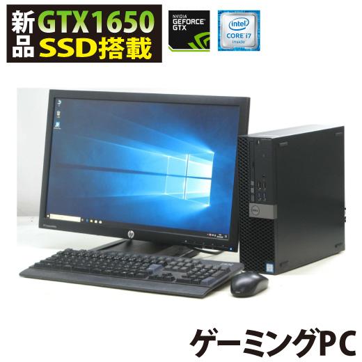 ゲーミングPC 新品グラボ GeForce GTX 1650 新品SSD500GB DELL Optiplex 7040-6700SF 23液晶セット デル Windows10 第6世代 Corei7 メモリ8GB SSD500GB グラフィックボード GeForceGTX1650 HDMI DVDスーパーマルチ 中古パソコン 中古PC
