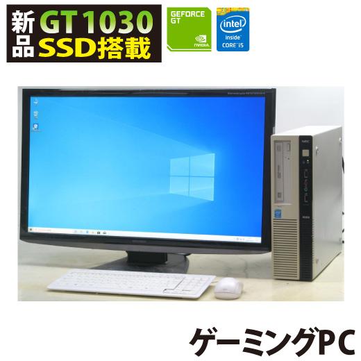 ゲーミングPC 新品グラボ GeForce GT 1030 新品SSD256GB NEC PC-MK32MLZZJ5XH 27液晶セット Windows10 Corei5 メモリ8GB SSD256GB グラフィックボード GeForceGT1030 HDMI DVDスーパーマルチ 中古パソコン 中古PC