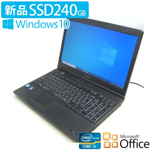 ノートパソコン Windows10 Corei3 メモリ4GB 新品SSD240GB 15.6インチ 無線 中古パソコン 中古PC 在宅ワーク 正規版Microsoft Officel付き Word Excel 初期設定済み!すぐに使える! 東芝 dynabook B552/F PB552FGB127C51 【中古】