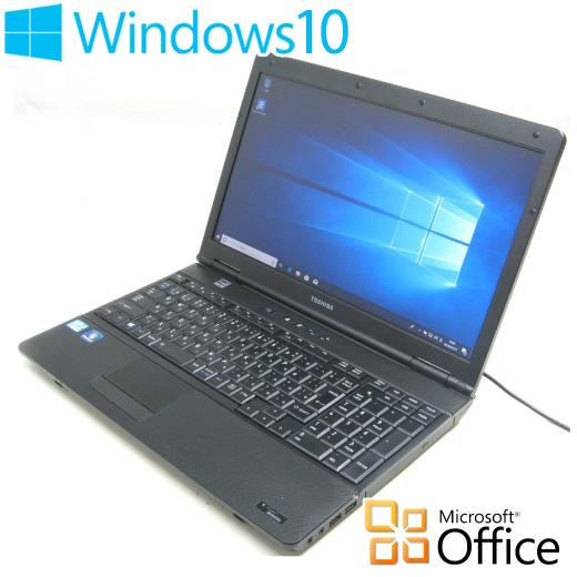 ノートパソコン Windows10 Corei3 メモリ4GB HDD320GB 15.6インチ 無線 中古パソコン 中古PC 住宅ワーク Microsoft officel付き Word Excel 初期設定済み!すぐに使える! 東芝 Satellite B552/F PB552FFBP25A53 【中古】
